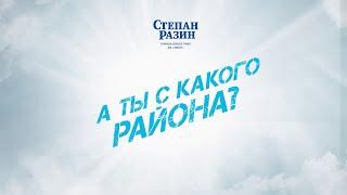 Рекламный ролик Степан Разин и Зенит   Baltika Zenit Battle
