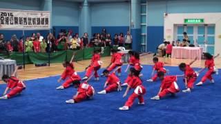 佛教林炳炎紀念學校E~學校組小學組五步拳 (2016全港公開