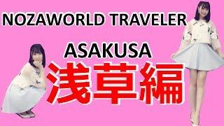 NOZAWORLD トラベラー 〜浅草編〜 個人的に外国人観光客の方にお勧めし...