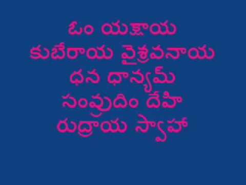Pdf in telugu lakshmi kubera mantra