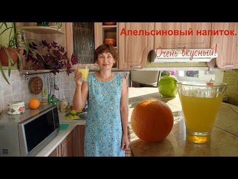 Освежающий и бодрящий апельсиновый напиток.