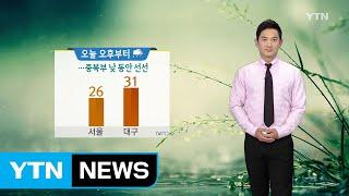 [날씨] 오늘 오후부터 비...중북부 낮 동안 선선 / YTN
