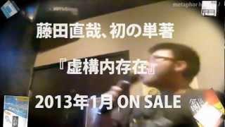 directed by metaphor hitter □藤田直哉 初の単著『虚構内存在』CM集 ...