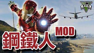 GTA5 ➤ 史上最強模組(教學)- 鋼鐵人/浩克毀滅者/戰爭機器mod(1.31)