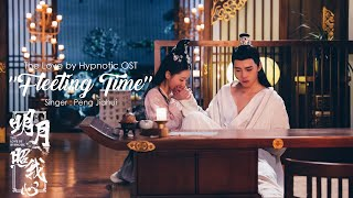 [ Eng/Pinyin ] The Love by Hypnotic OST | Fleeting Time - Peng Jiahui 明月照我心