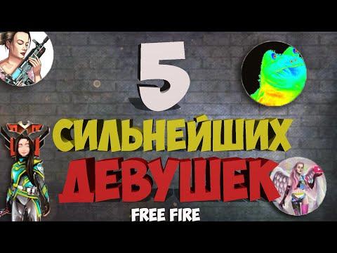 5 Сильнейших Девушек в Free fire / лучшие ютуберы в фри фаер / сильные дамы топ 1 мира