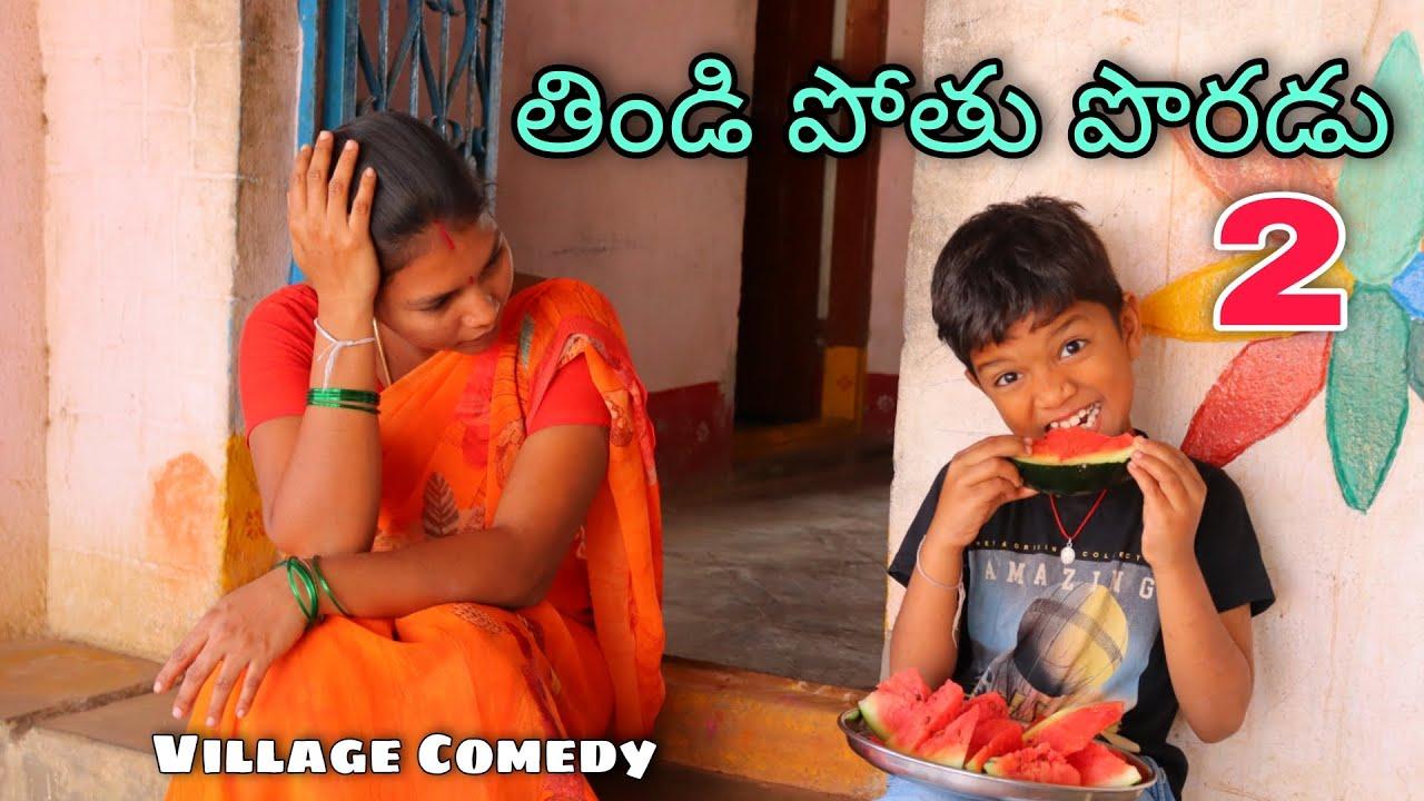 తిండిపోతు పొరడు #2 | Thindipothu Kannayya 2 | Kannaiya Videos | Trends adda