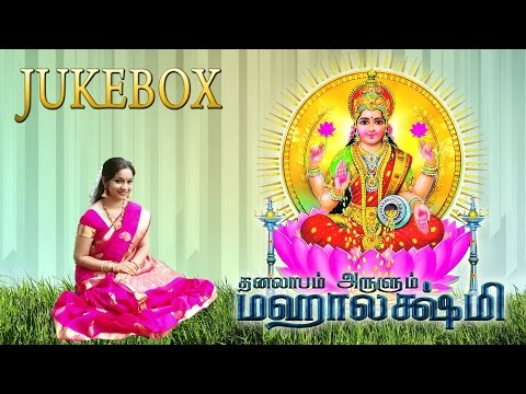 Dhanalaabam Arulum Mahalakshmi Music Jukebox
