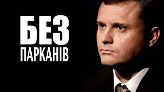 БЕЗ ПАРКАНІВ vs. Сергій Льовочкін
