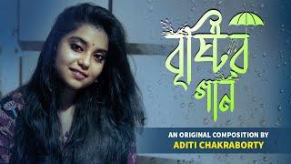 Brishtir Gaan   বৃষ্টির গান । Original Song   Aditi Chakraborty
