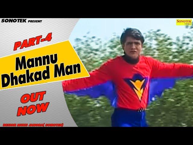 Mannu Dhakad Man  Part 4    ?????  ???????    Uttar Kumar, Kavita Joshi    Hindi Full Movies