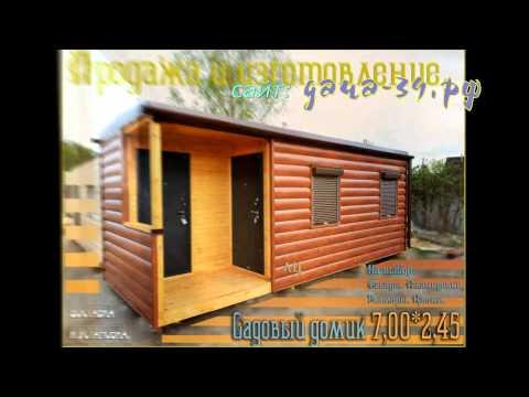 Дачный домик вагончик 7,00*2,45 Сайт: дача-39.рф