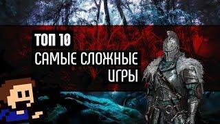 видео Cамые сложные игры - топ хардкорных онлайн игр (MMORPG) на PC