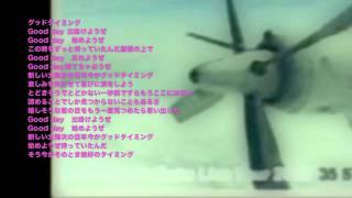 グッドタイミング 作詞作曲:斉藤和義 vocal, guitar : 斉藤和義 bass, ...