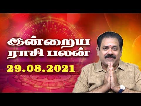 29.08.2021 | Indraya Rasi Palan | Today Rasi Palan | 9444453693 | Daily Rasi Palan | Swasthik Tv