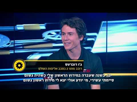 joe roberts moto2 rider interview