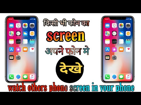 Screen Sharing App. Screen Cast On Other Phone. See Other Phone Screen