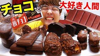 チョコ大好き人間、コンビニのチョコスイーツだけ何種類食べられる!?