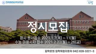 2021학년도 학부 정시 및 수능미응시자 등 입시 홍보