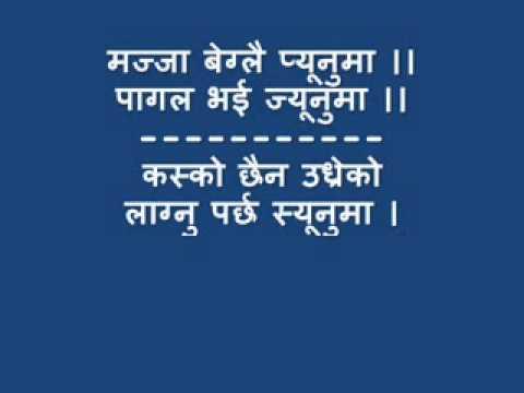 Muktak Mazza Beglai Piunuma Ram Sharan Shrestha Youtube