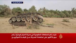 غياب تام للسلطة والحكومة عن مدينة الحزم اليمنية