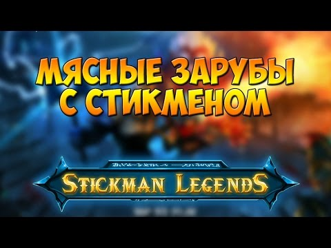 Стикмен - бесплатные онлайн игры
