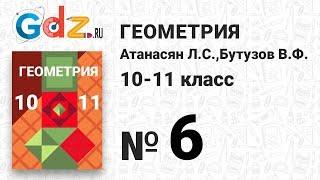 № 6 - Геометрия 10-11 класс Атанасян