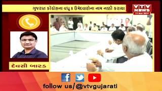 Gujarat Congress ના વધુ 8 ઉમેદવારોના નામ નક્કી કરાયા; આવીકાલે  કરશે સત્તાવાર નામની જાહેરાત | Vtv