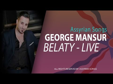 New George Mansur Belaty - 2018 | جورج منصور