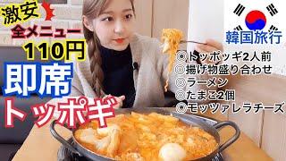 【韓国旅行】激安!即席トッポギ!これ以上安い即席トッポギはない!激安なのに超美味しい!【モッパン 】