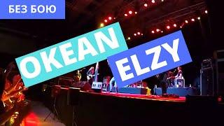 Okean Elzy - London 2017 - Без бою