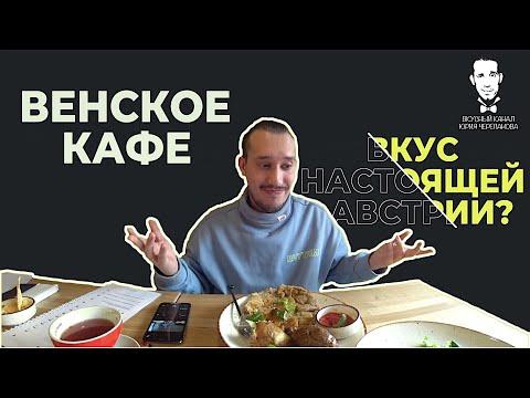 Шницель за 510 рублей и еда на любителя. Обзор Венского кафе Чита