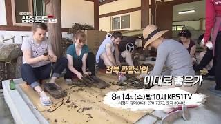 생방송 심층토론 20190814수 예고 quot전북 관…