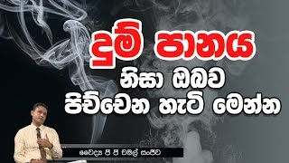 දුම් පානය නිසා ඔබව පිච්චෙන හැටි මෙන්න | Piyum Vila | 05-11-2019 | Siyatha TV