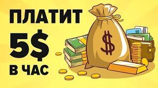 САЙТ КОТОРЫЙ ПЛАТИТ 5$ В ЧАС ЗАРАБОТОК БЕЗ ВЛОЖЕНИЙ