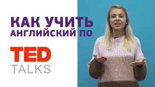 как учить английский по TED Talks | Поэтапная инструкция