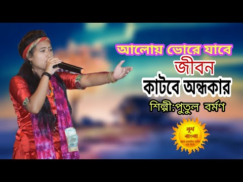 ржЖрж▓рзЛржпрж╝ ржнрзЛрж░рзЗ ржпрж╛ржмрзЗ ржЬрзАржмржи // Putul Barman//Mukti Barman// Surjo Bangla Folk