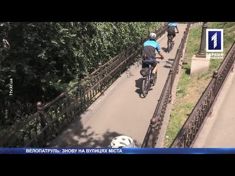 Первый Городской. Кривой Рог: Велопатруль знову на вулицях міста