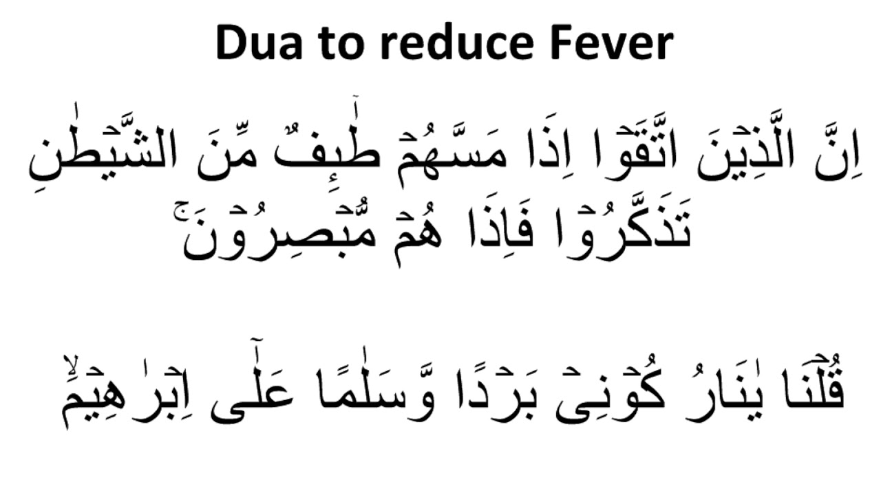 Best Dua to reduce Fever