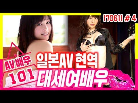 일본 최대 AV 유통사 기준 ♥최고의 대세 배우들♥ (17.06.11 #4) 봉준