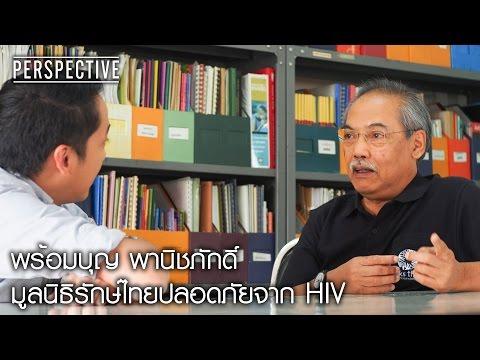 ย้อนหลัง Perspective : พร้อมบุญ   มูลนิธิรักษ์ไทยปลอดภัยจาก HIV [23 เม.ย. 60] Full HD
