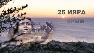 26 Ияра. Крым - документальный фильм