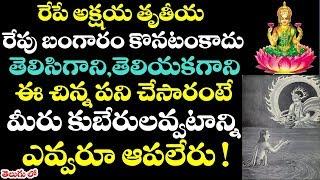 రేపే అక్షయ తృతీయ,రేపు ఈ చిన్న పని చేస్తే మీరు కుబేరులవ్వటాన్ని ఎవరూ ఆపలేరు! || Akshaya Tritiya 2018