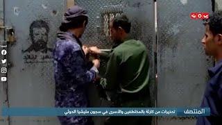 تحذيرات من كارثة بالمختطفين والأسرى في سجون مليشيا الحوثي