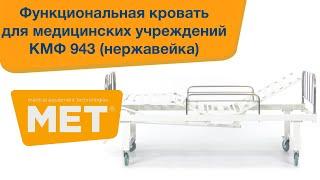 Функциональная медицинская кровать КМФ-943 из нержавеющей стали(Подробное описание вы можете посмотреть на нашем сайте http://www.met.ru/goods/8669/ Четырехсекционная функциональная..., 2015-09-02T08:09:44.000Z)