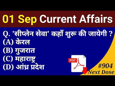TODAY DATE 1/09/2020 CURRENT AFFAIRS VIDEO AND PDF FILE DOWNLORD