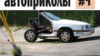 Авто Приколы 2015 Лучшие автоприколы #1