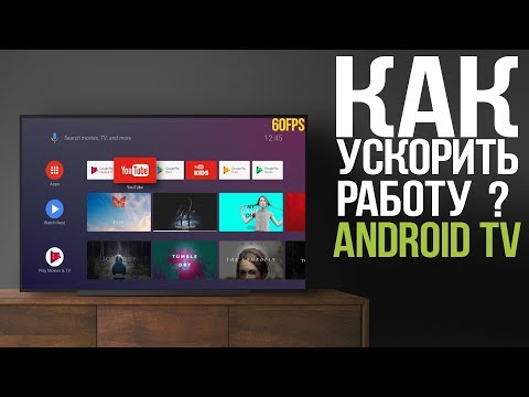 Настройка Android TV. Как убрать тормоза и сделать систему быстрее