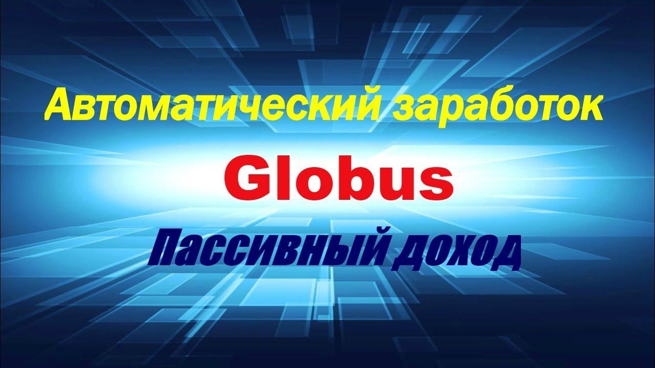 Автоматический Заработок на Телефон | Globus Автоматический Заработок Пассивный Доход