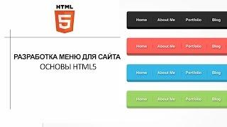 Как создать меню для сайта- Урок HTML5 #2